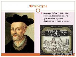 Франсуа Рабле (1494-1553). Писатель. Наиболее известное произведение – роман «Га