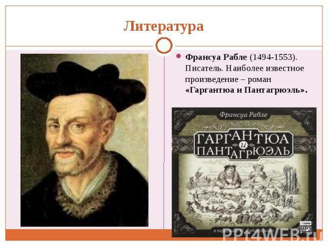 Франсуа Рабле (1494-1553). Писатель. Наиболее известное произведение – роман «Гаргантюа и Пантагрюэль». Франсуа Рабле (1494-1553). Писатель. Наиболее известное произведение – роман «Гаргантюа и Пантагрюэль».