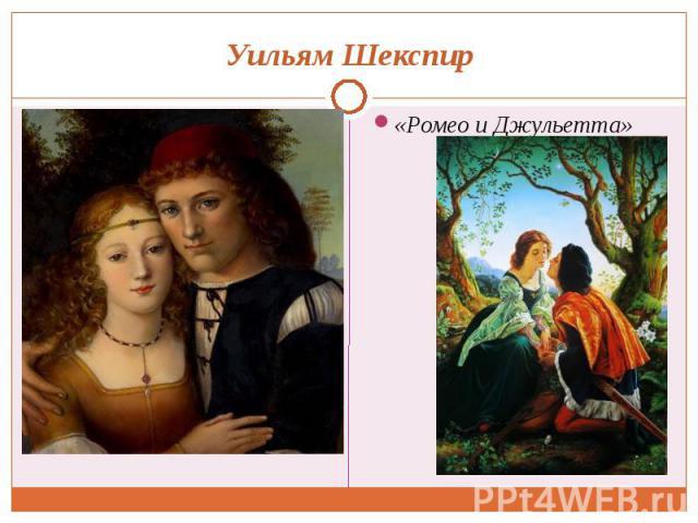 «Ромео и Джульетта» «Ромео и Джульетта»