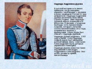 Надежда Андреевна Дурова Надежда Андреевна Дурова В русской истории есть много п