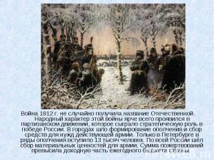 Война 1812 г. не случайно получила название Отечественной. Народный характер это