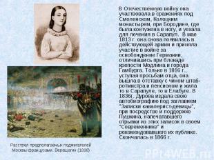 В Отечественную войну она участвовала в сражениях под Смоленском, Колоцким монас