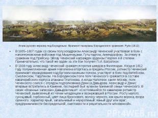 Атака русских кирасир под Бородиным. Фрагмент панорамы Бородинского сражения. Ру