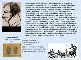 Во всех партизанских вылазках проявляется храбрость Чеченского. 28 сентября 1812