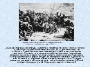 Французские солдаты маршала Нея загнаны в лес в сражении под Красным, худ. А. Ив