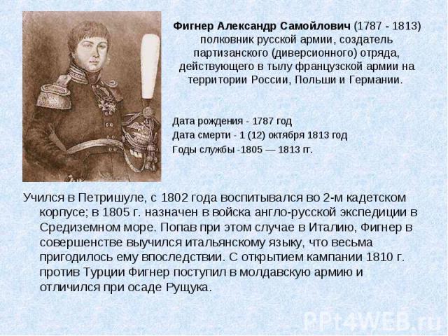 Дата рождения - 1787 год Дата рождения - 1787 год Дата смерти - 1 (12) октября 1813 год Годы службы -1805 — 1813 гг.
