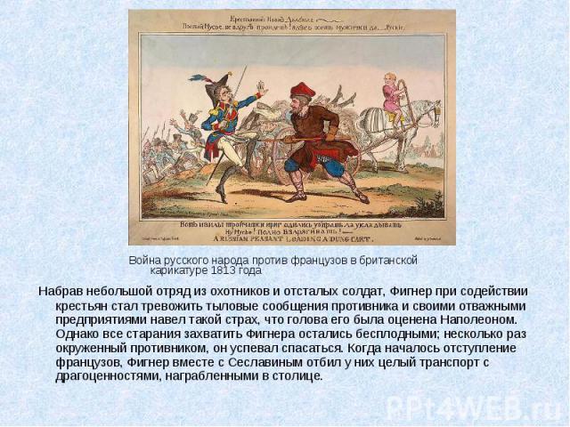 Война русского народа против французов в британской карикатуре 1813 года Война русского народа против французов в британской карикатуре 1813 года