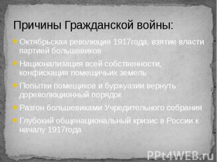 Причины Гражданской войны: Октябрьская революция 1917года, взятие власти партией