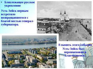 Близлежащее русское укрепление Усть-Зейск первым встретило возвращавшегося с бла