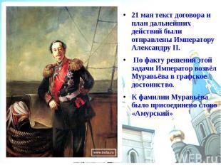 21 мая текст договора и план дальнейших действий были отправлены Императору Алек