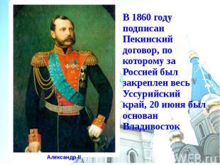 В 1860 году подписан Пекинский договор, по которому за Россией был закреплен вес