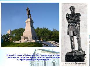 30 мая 1891 года в Хабаровске был торжественно открыт памятник, на лицевой сторо