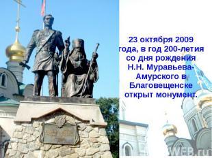 23 октября 2009 года, в год 200-летия со дня рождения Н.Н. Муравьева-Амурского в