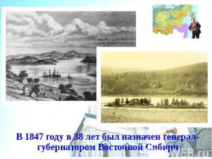 В 1847 году в 38 лет был назначен генерал-губернатором Восточной Сибири