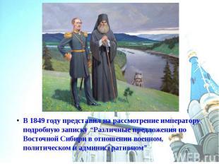 """В 1849 году представил на рассмотрение императору подробную записку """"Различные п"""