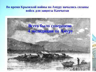 Во время Крымской войны по Амуру начались сплавы войск для защиты Камчатки