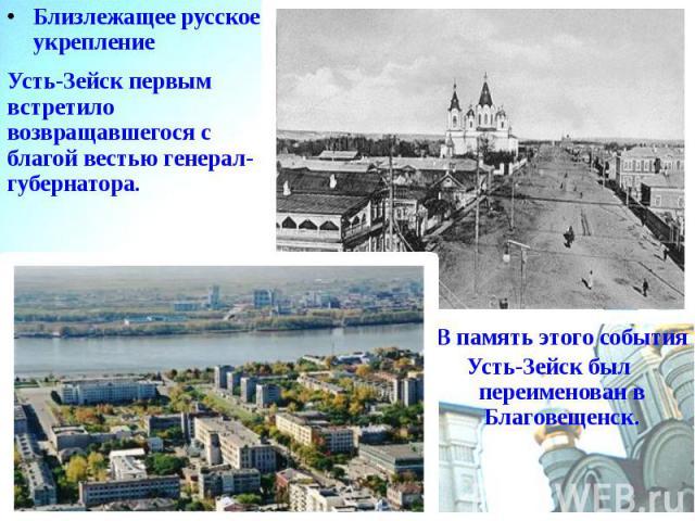 Близлежащее русское укрепление Усть-Зейск первым встретило возвращавшегося с благой вестью генерал-губернатора.