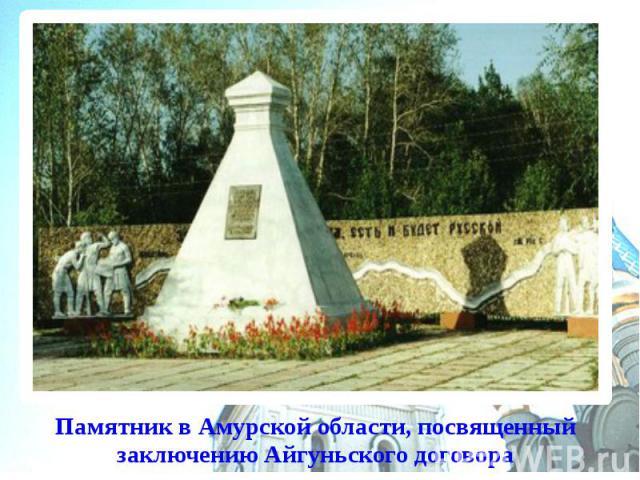 Памятник в Амурской области, посвященный заключению Айгуньского договора