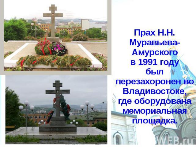 Прах Н.Н. Муравьева-Амурского в 1991 году был перезахоронен во Владивостоке, где оборудована мемориальная площадка.