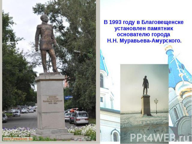 В 1993 году в Благовещенске установлен памятник основателю города Н.Н. Муравьева-Амурского.