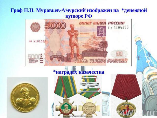 Граф Н.Н. Муравьев-Амурский изображен на *денежной купюре РФ