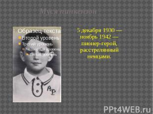 Муся пинкензон 5 декабря 1930 — ноябрь 1942 — пионер-герой, расстрелянный немцам