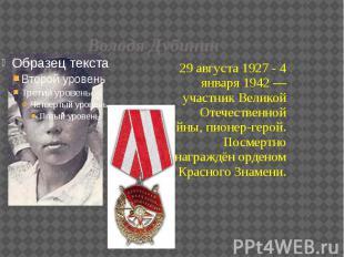Володя Дубинин 29 августа 1927 - 4 января 1942 — участник Великой Отечественной
