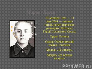Марат Казей 10 октября 1929 — 11 мая 1944 — пионер-герой, юный партизан-разведчи
