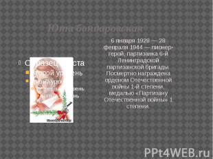 Юта бондаровская 6 января 1928 — 28 февраля 1944 — пионер-герой, партизанка 6-й