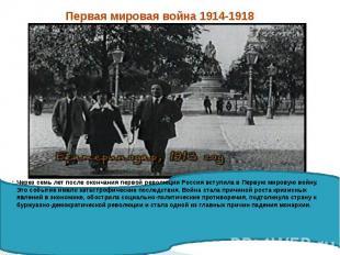 Первая мировая война 1914-1918 Через семь лет после окончания первой революции Р