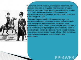 С началом отступления русской армии правительство приняло решение о создании пар