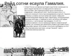 Рейд сотни есаула Гамалия. Успехи России на Кавказе выглядели еще более значимым