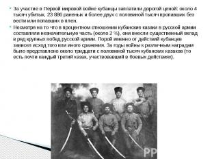 За участие в Первой мировой войне кубанцы заплатили дорогой ценой: около 4 тысяч