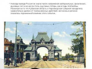 Никогда прежде Россия не знала такого напряжения материальных, физических, духов
