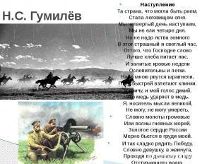 Н.С. Гумилёв Наступление Та страна, что могла быть раем, Стала логовищем огня. М