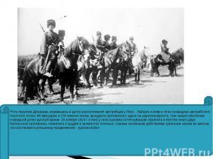 Рота поручика Дикирева, ворвавшись в центр расположения австрийцев у Лизо - Лабо