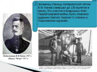 Уроженец станицы Келермесской летчик В.М Ткачев совершал до 130 вылетов в месяц.