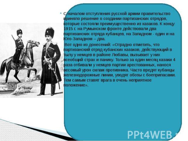 С началом отступления русской армии правительство приняло решение о создании партизанских отрядов, которые состояли преимущественно из казаков. К концу 1915 г. на Румынском фронте действовали два партизанских отряда кубанцев, на Западном - один и на…