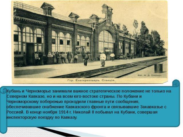 Кубань и Черноморье занимали важное стратегическое положение не только на Северном Кавказе, но и на всем юго-востоке страны. По Кубани и Черноморскому побережью проходили главные пути сообщения, обеспечивавшие снабжение Кавказского фронта и связывав…