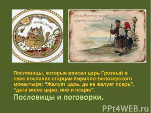 Пословицы, которые вписал царь Грозный в свое послание старцам Кирилло-Белозерск