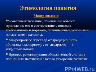 Модернизация Модернизация Усовершенствование, обновление объекта, приведение его