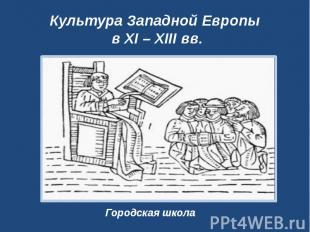 Культура Западной Европы в XI – XIII вв.