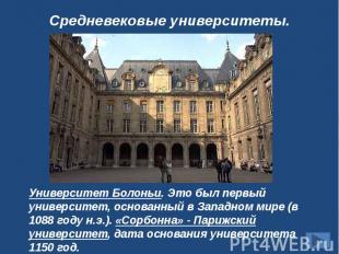 Средневековые университеты.