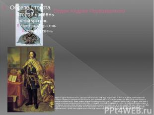 Орден Андрея Первозванного Орден Андрея Первозванного, учрежденный Петром I в 16