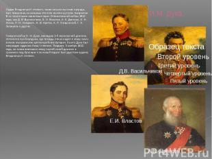 И.М. Дука Орден Владимира II степени, также весьма высокая награда, был пожалова