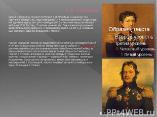 З.Д. Олсуфьев Другой герой войны, генерал-лейтенант 3. Д. Олсуфьев, в сражении п