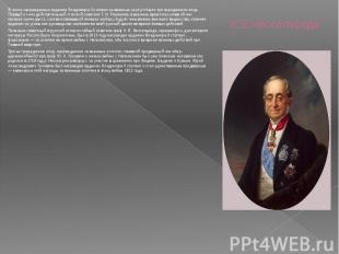 К.В.Нессельроде В числе награжденных орденом Владимира II степени за военные зас