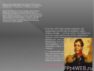 С.Г. Волконский Среди кавалеров ордена Владимира III степени за отличие в эпоху