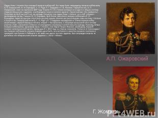 А.П. Ожаровский Орден Анны I степени был наградой генерал-майорской. Им также бы