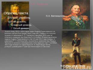 А.П. Тормасов За всю эпоху 1812—1814 годов орден Андрея Первозванного за военные